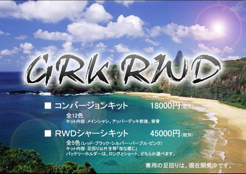 GRK RWD